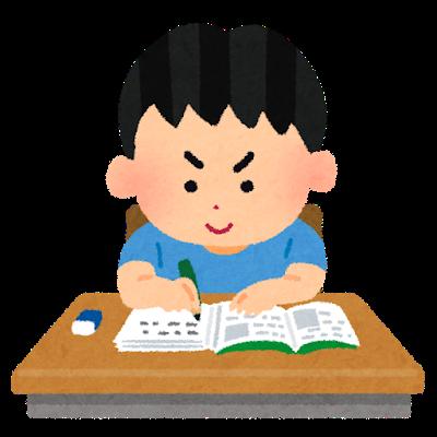 勉強する子