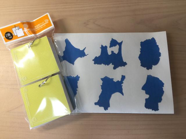 都道府県カード手作り
