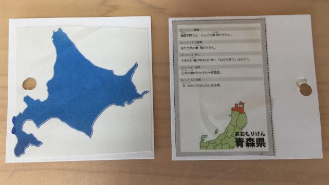 都道府県カルタ