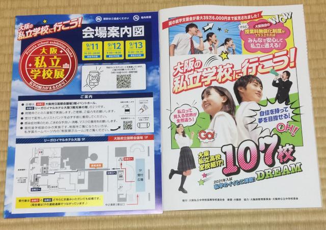 大阪私立学校展でもらえる資料