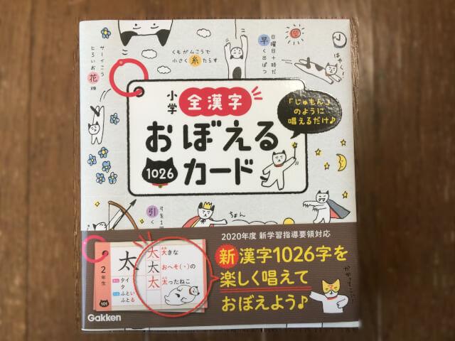 『小学全漢字おぼえるカード』学研