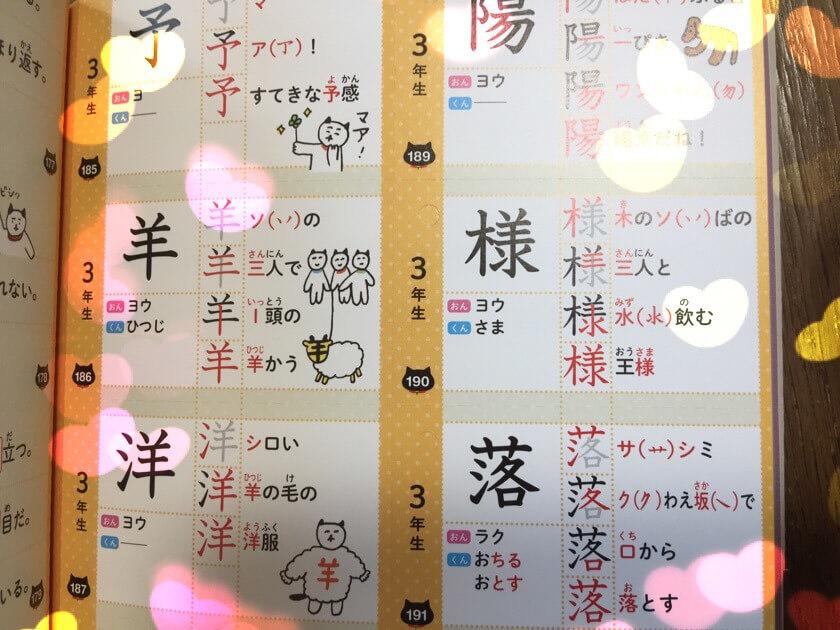 漢字が苦手な小3