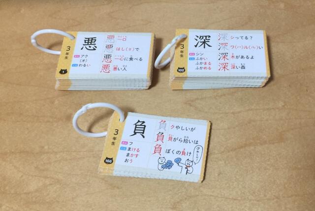 小3の全漢字