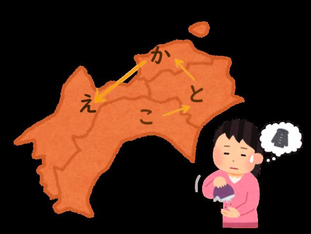 四国地方の覚え方 語呂合わせ