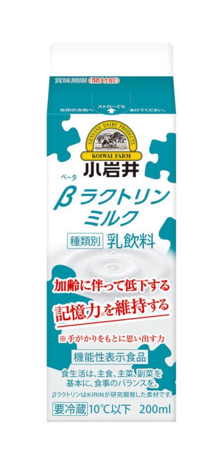 小岩井 βラクトリンミルク