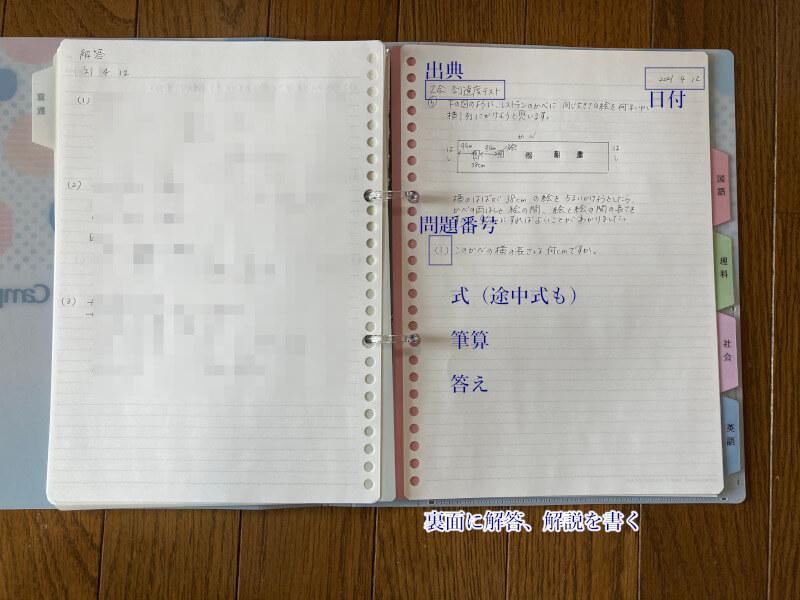 間違いノートの作り方 ルーズリーフ