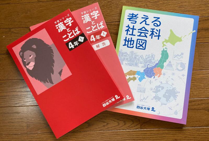 予習シリーズ 漢字とことば 考える社会科地図